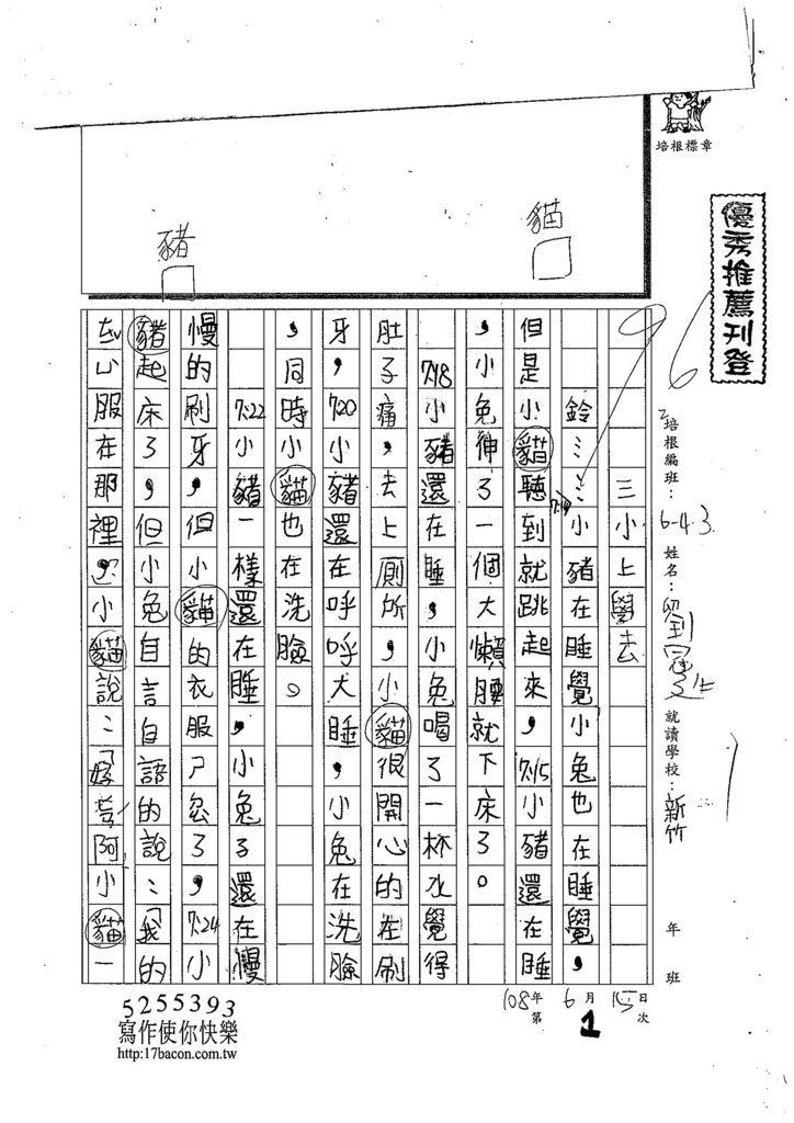 108W3101劉冠廷 (1).jpg