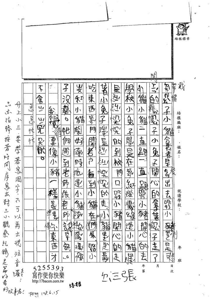 108W3101陳品亦 (3).jpg