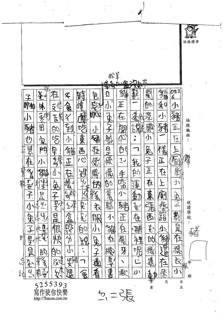 108W3101陳品亦 (2).jpg