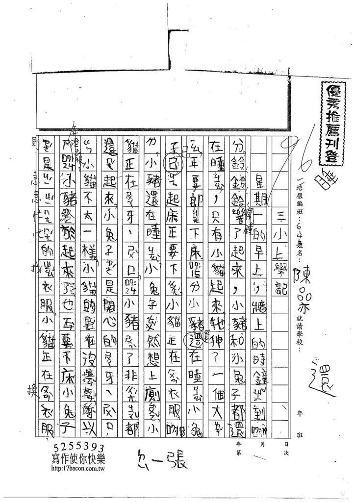 108W3101陳品亦 (1).jpg