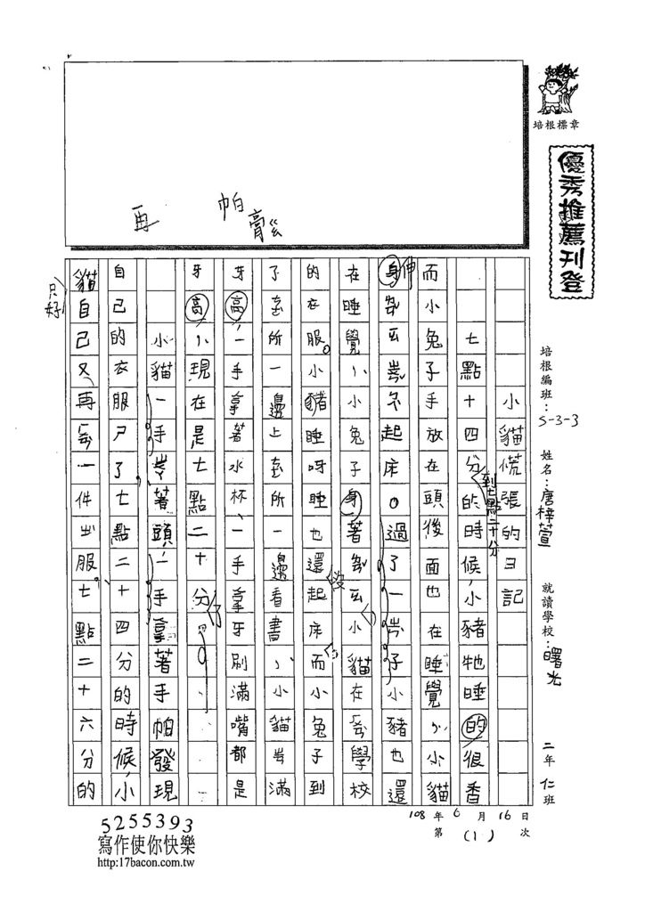 108W3101唐梓萱 (1).jpg