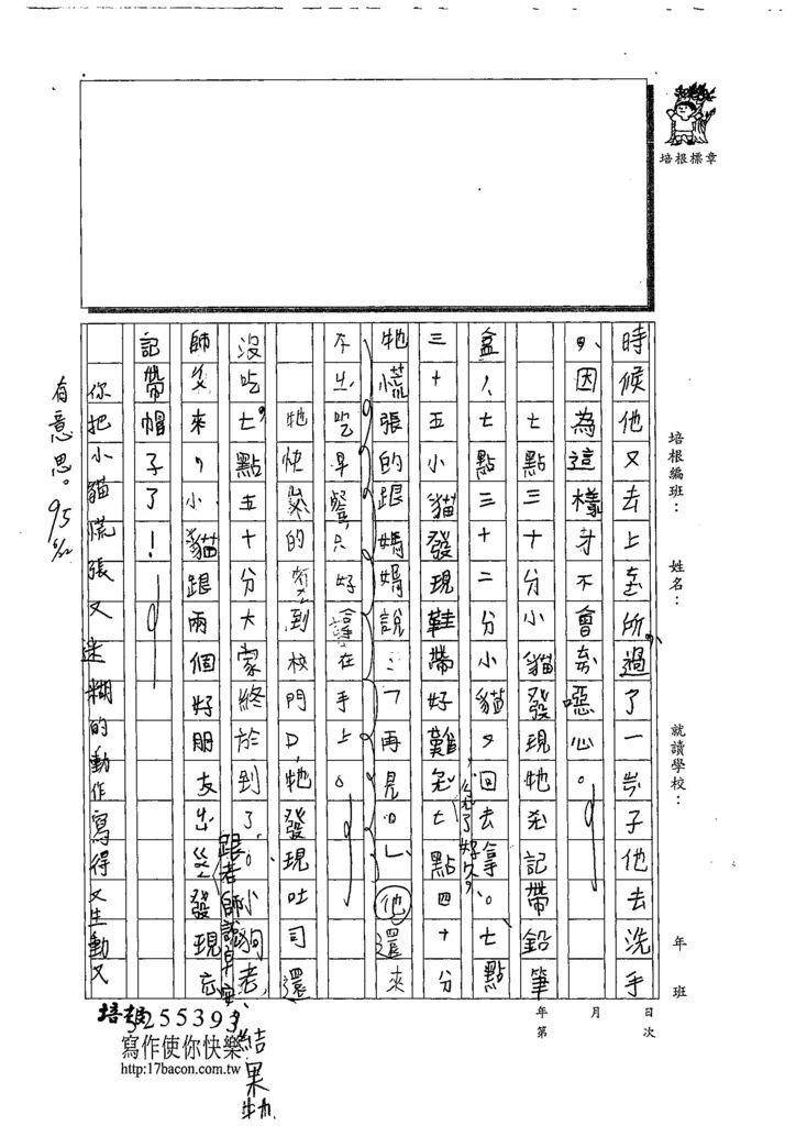 108W3101唐梓萱 (2).jpg