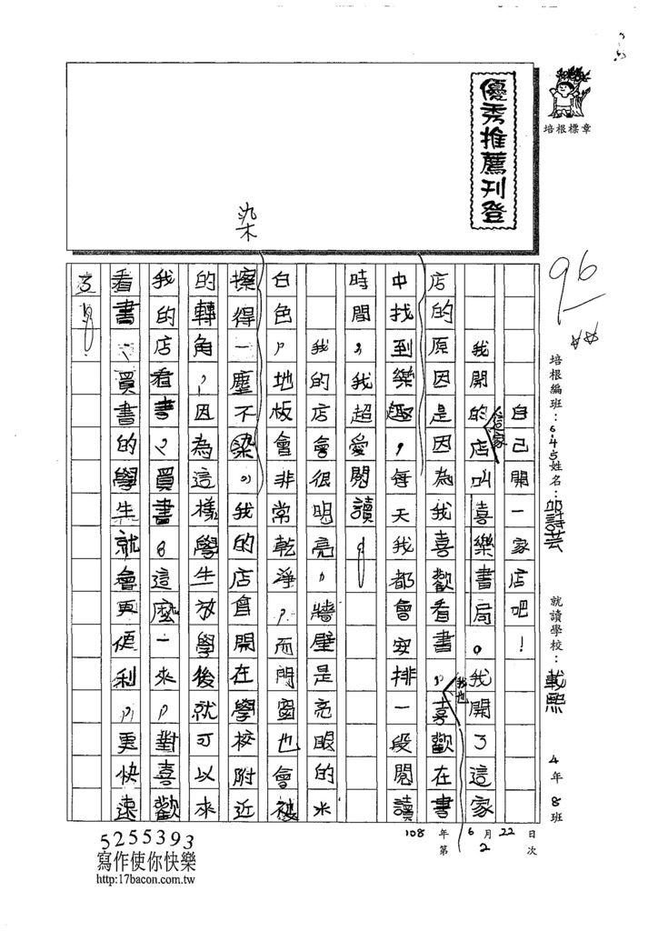 108W5102邱詩芸 (1).jpg