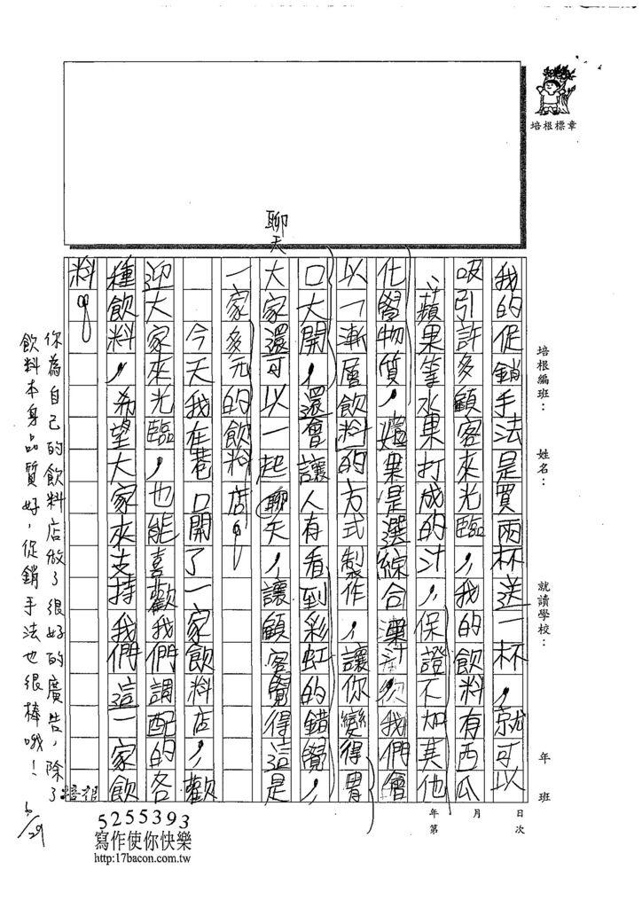 108W5102洪雋閎 (2).jpg
