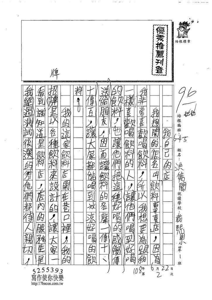 108W5102洪雋閎 (1).jpg