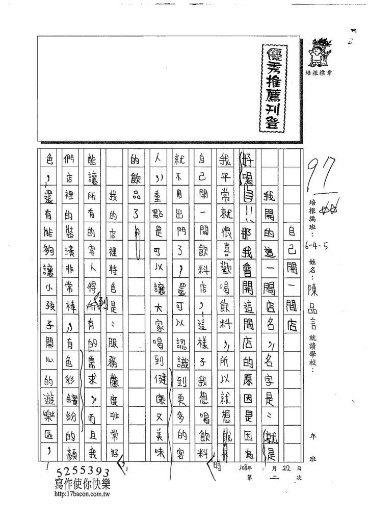 108W5102陳品言 (1).jpg
