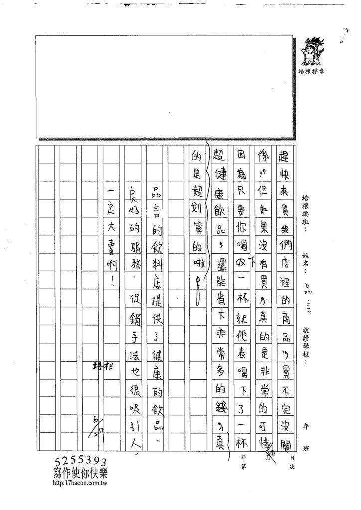 108W5102陳品言 (3).jpg