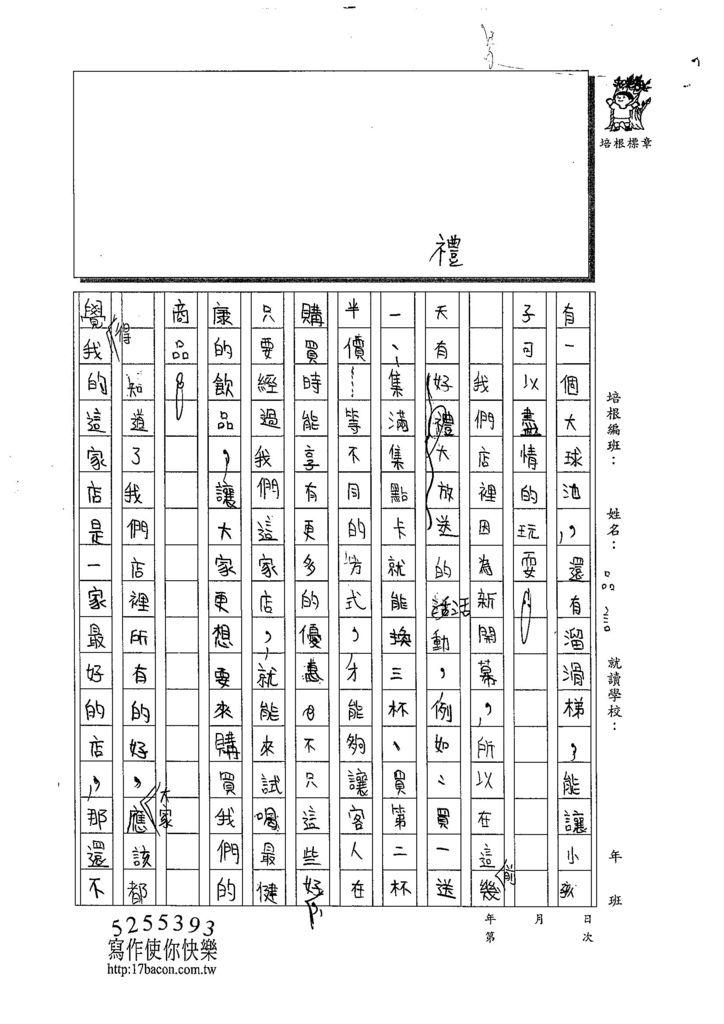 108W5102陳品言 (2).jpg
