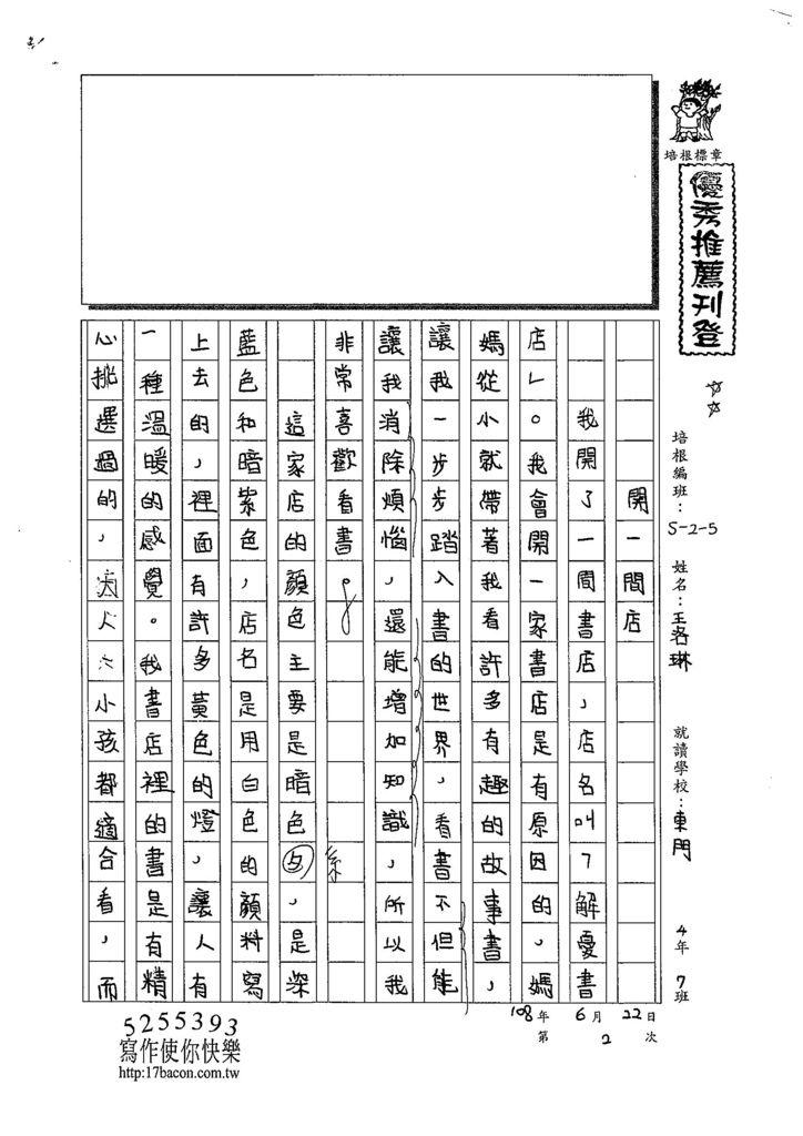 108W5102王洛琳 (1).jpg