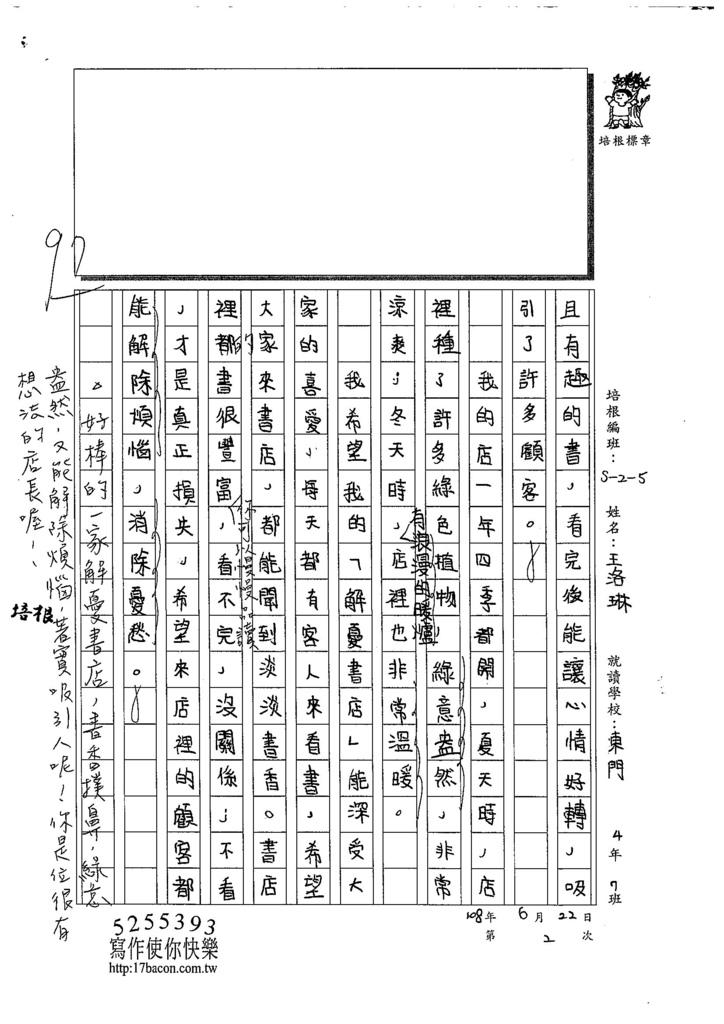 108W5102王洛琳 (2).jpg