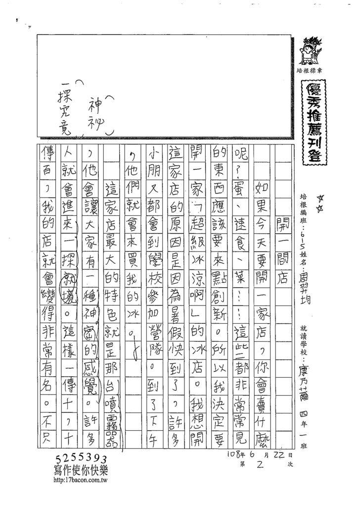 108W5102周羿均 (1).jpg