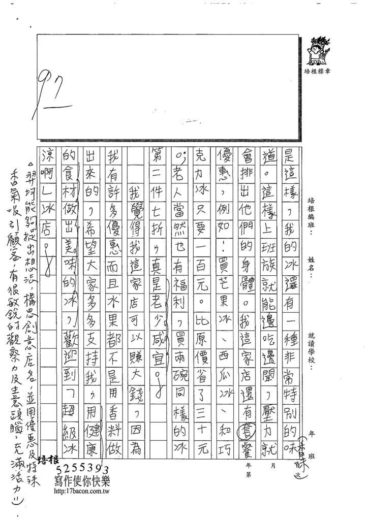 108W5102周羿均 (2).jpg