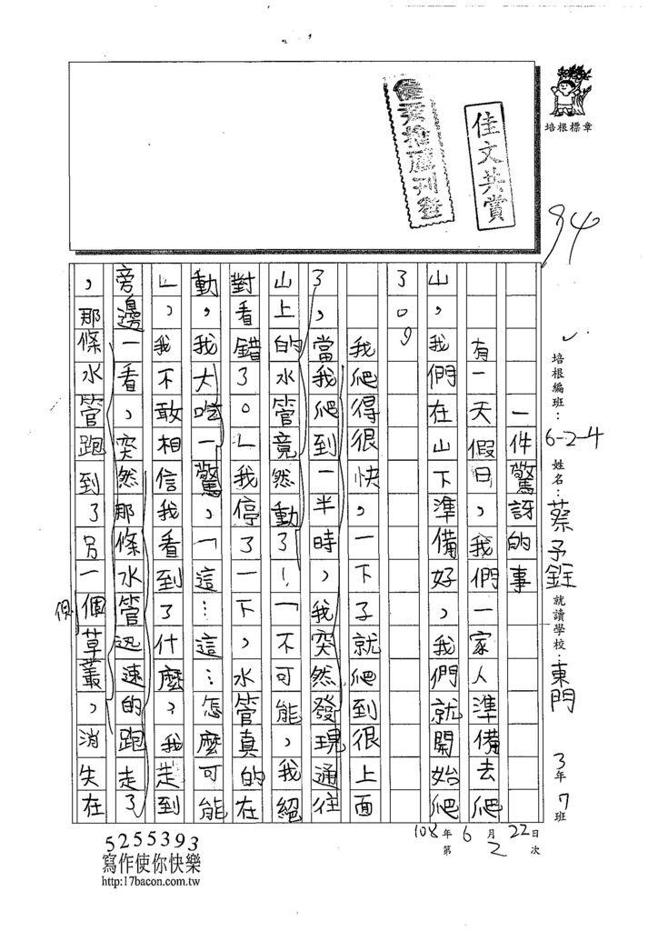 108W4102蔡予銓 (1).jpg