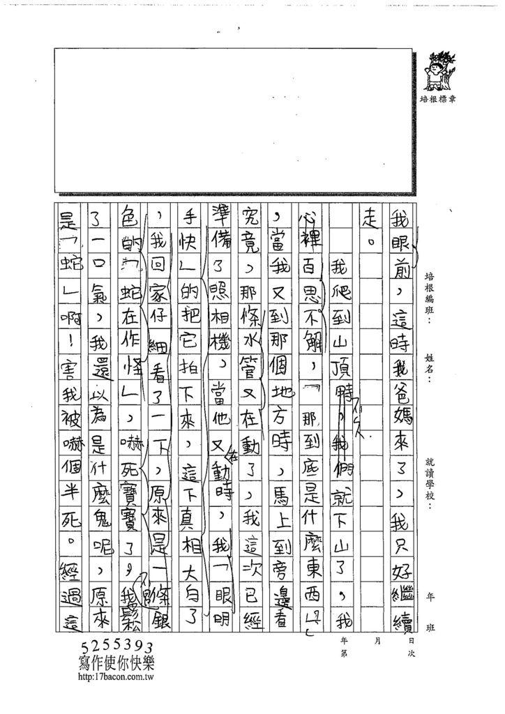 108W4102蔡予銓 (2).jpg