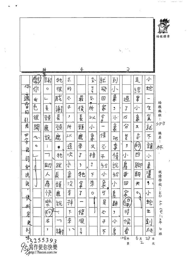 108W3102林秉澄 (2).jpg