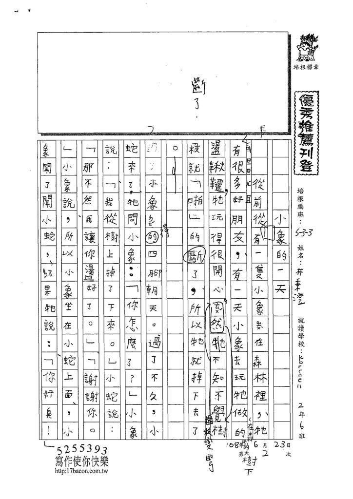 108W3102林秉澄 (1).jpg