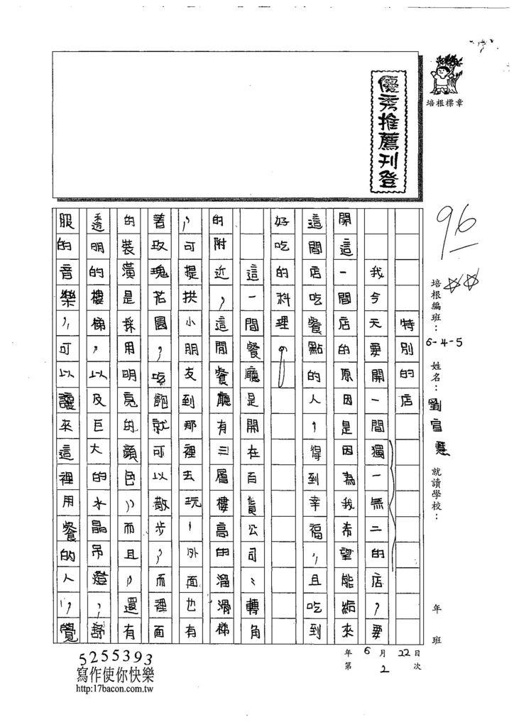 108W5102劉宣慧 (1).jpg