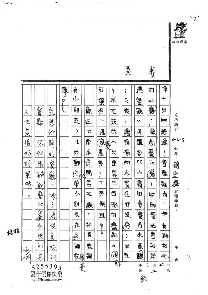 108W5102劉宣慧 (2).jpg