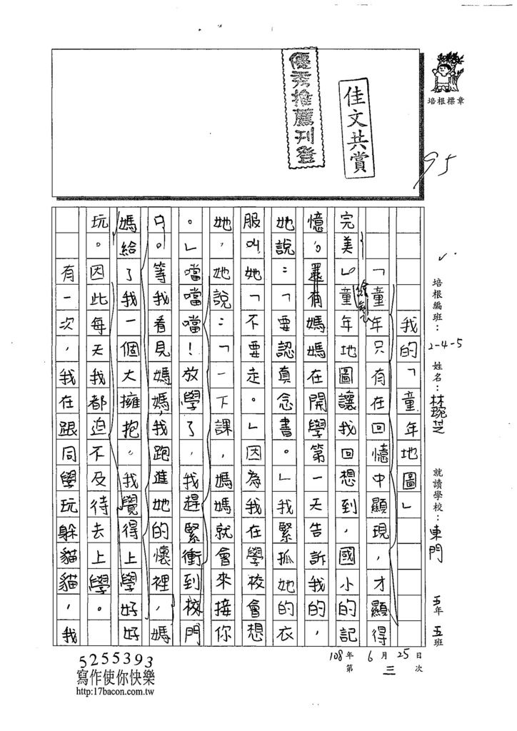 108W6103林琬芝 (1).jpg