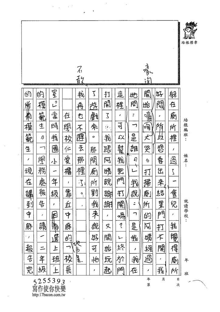 108W6103林琬芝 (2).jpg