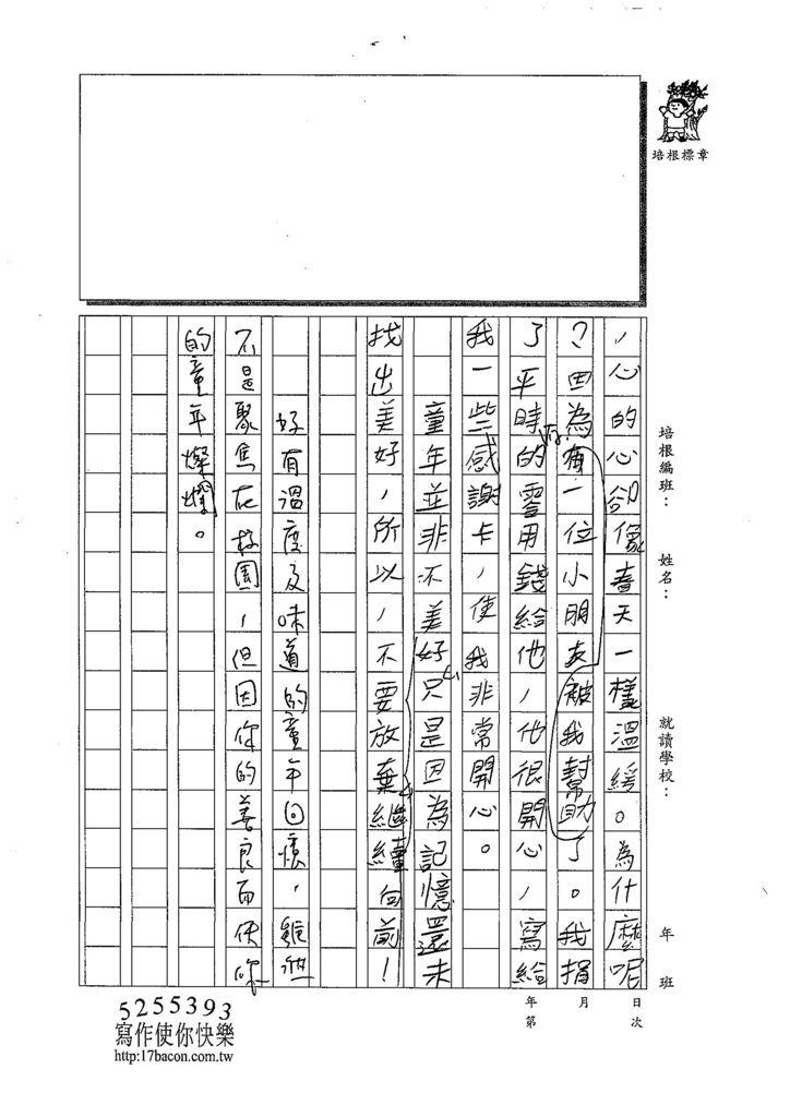 108W6103胡詠瀚 (3).jpg