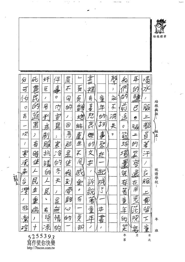 108W6103胡詠瀚 (2).jpg