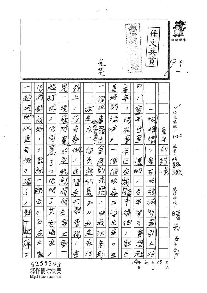 108W6103胡詠瀚 (1).jpg