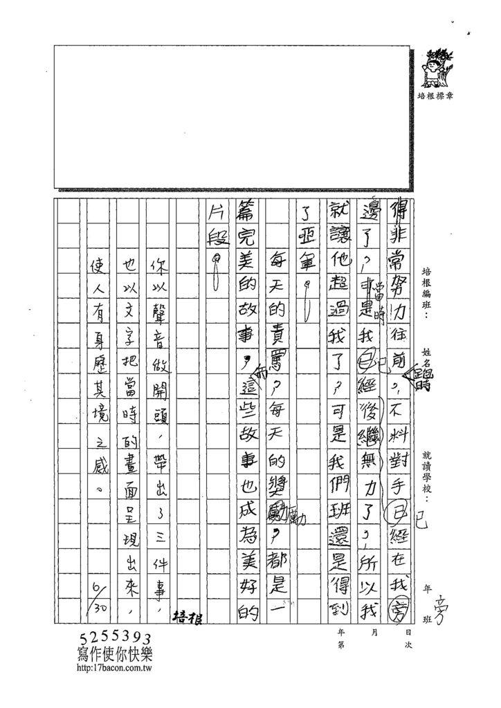 108W6103邱奕凱 (3).jpg