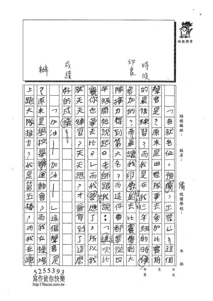 108W6103邱奕凱 (2).jpg