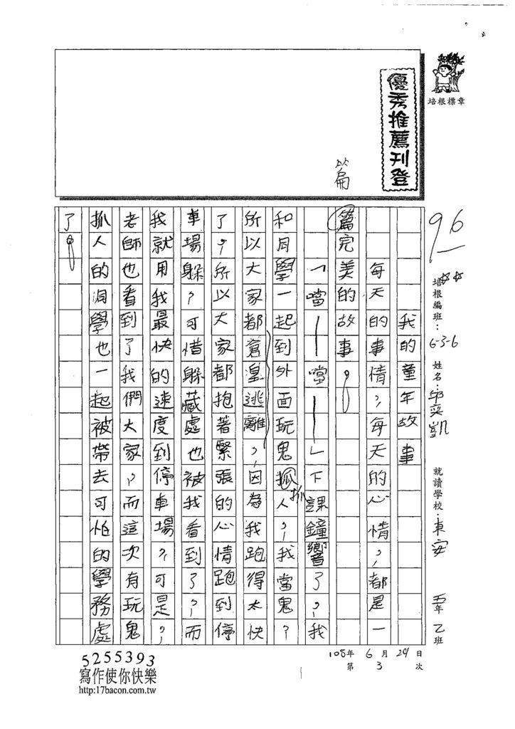 108W6103邱奕凱 (1).jpg