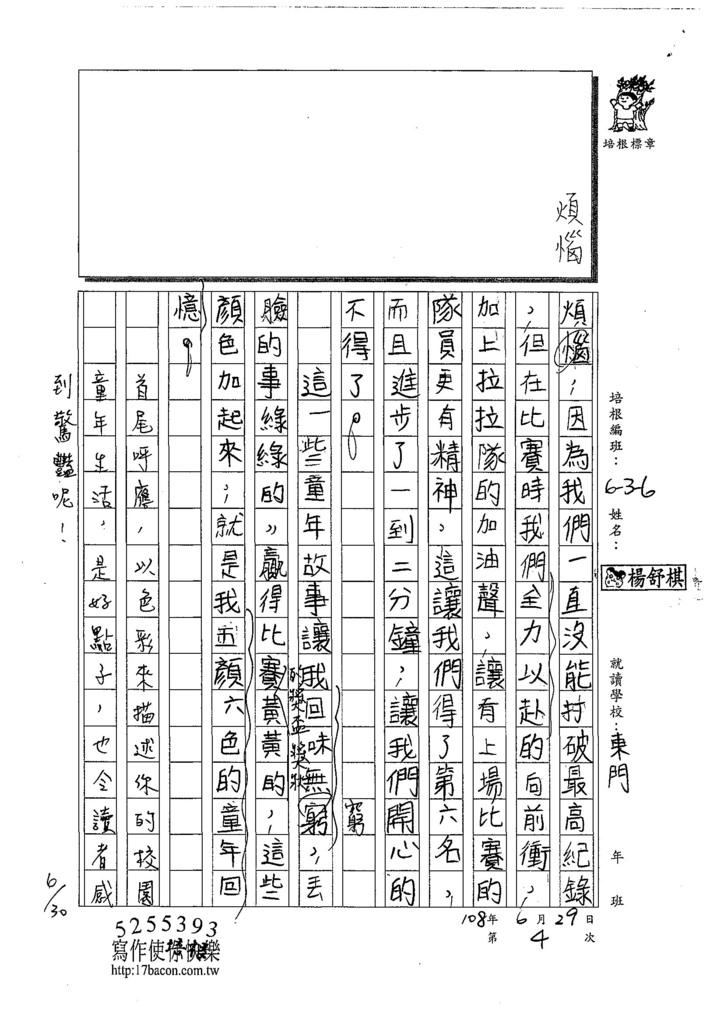 108W6103楊舒棋 (3).jpg