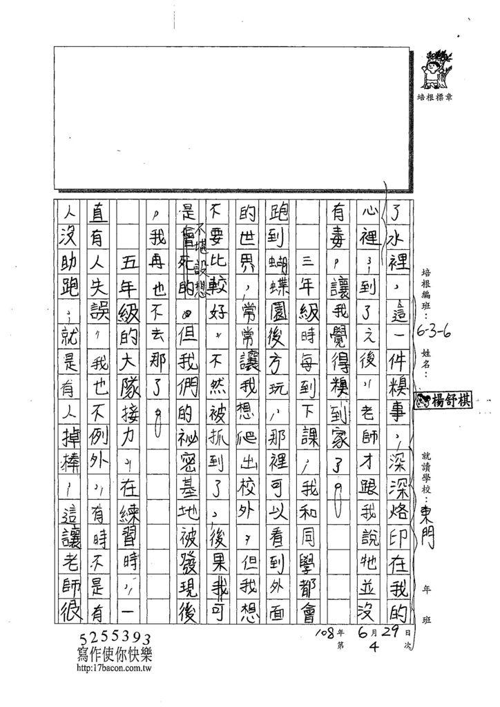 108W6103楊舒棋 (2).jpg