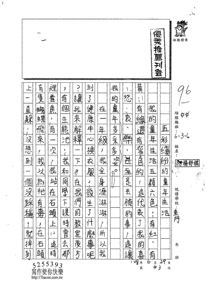 108W6103楊舒棋 (1).jpg
