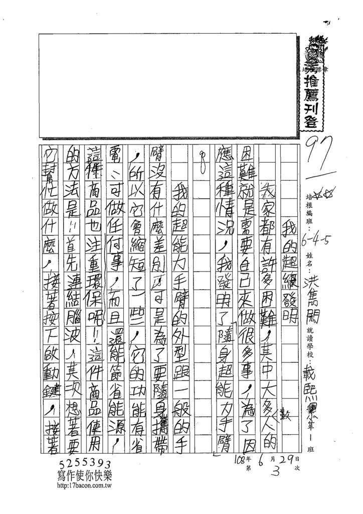 108W5103洪雋閎 (1).jpg