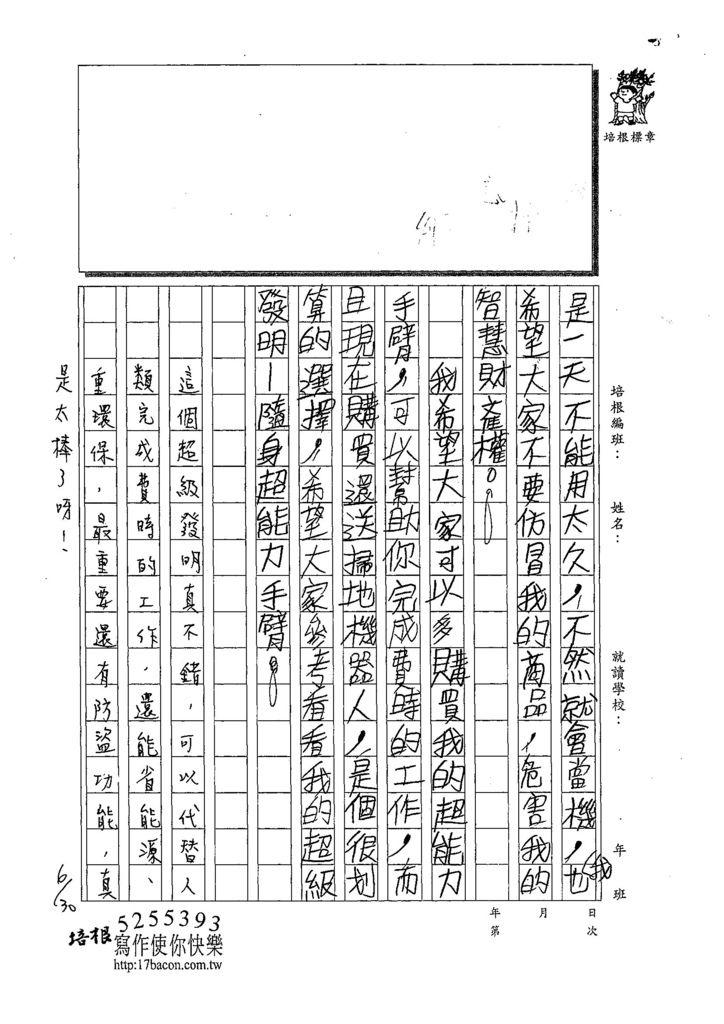 108W5103洪雋閎 (3).jpg