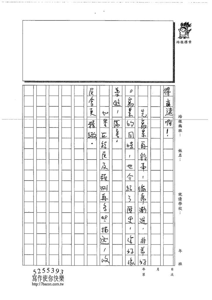108W4103周宥全 (3).jpg