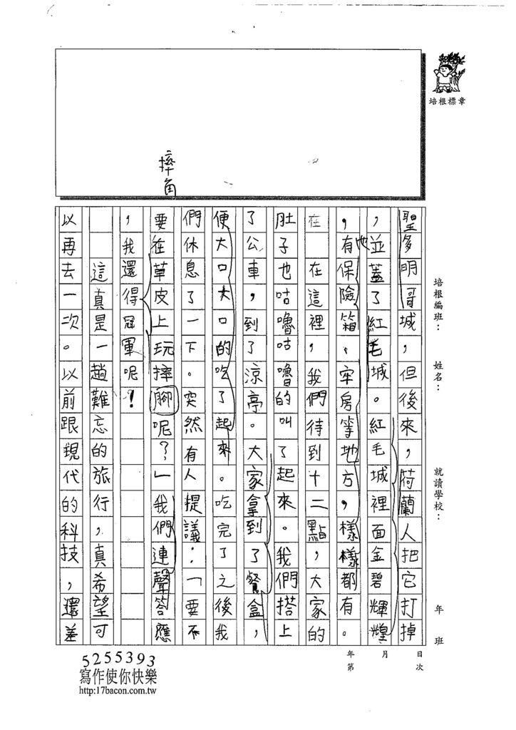 108W4103周宥全 (2).jpg