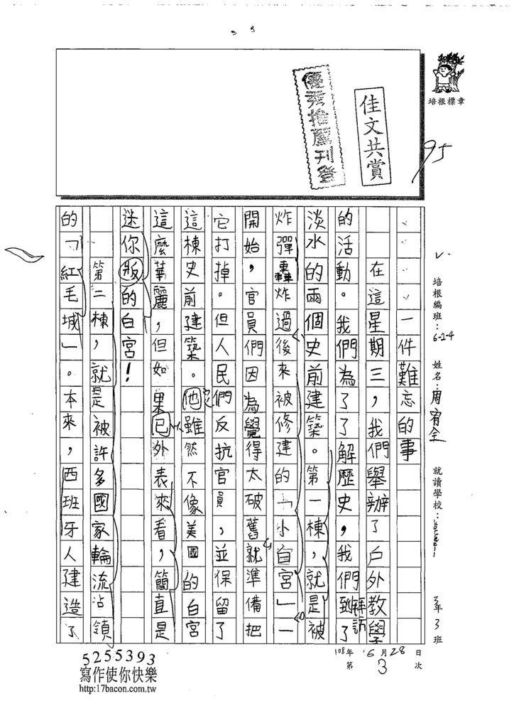 108W4103周宥全 (1).jpg