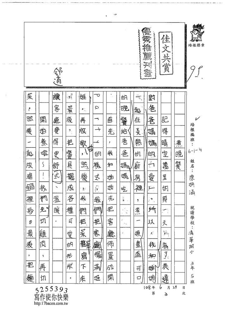 108W4103陳妍涵 (1).jpg