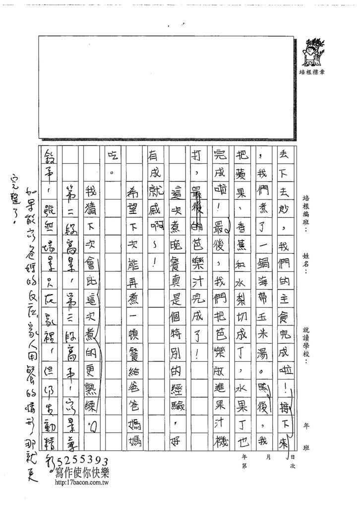 108W4103陳妍涵 (2).jpg