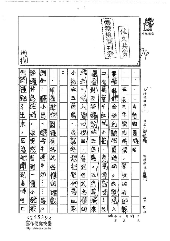 108W4103鄭筱瑾 (1).jpg