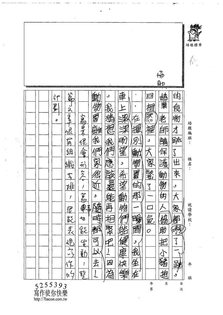 108W4103鄭筱瑾 (2).jpg