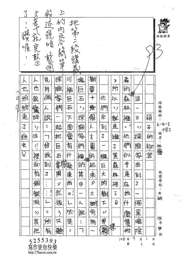 108TMW101林靈 (1).jpg