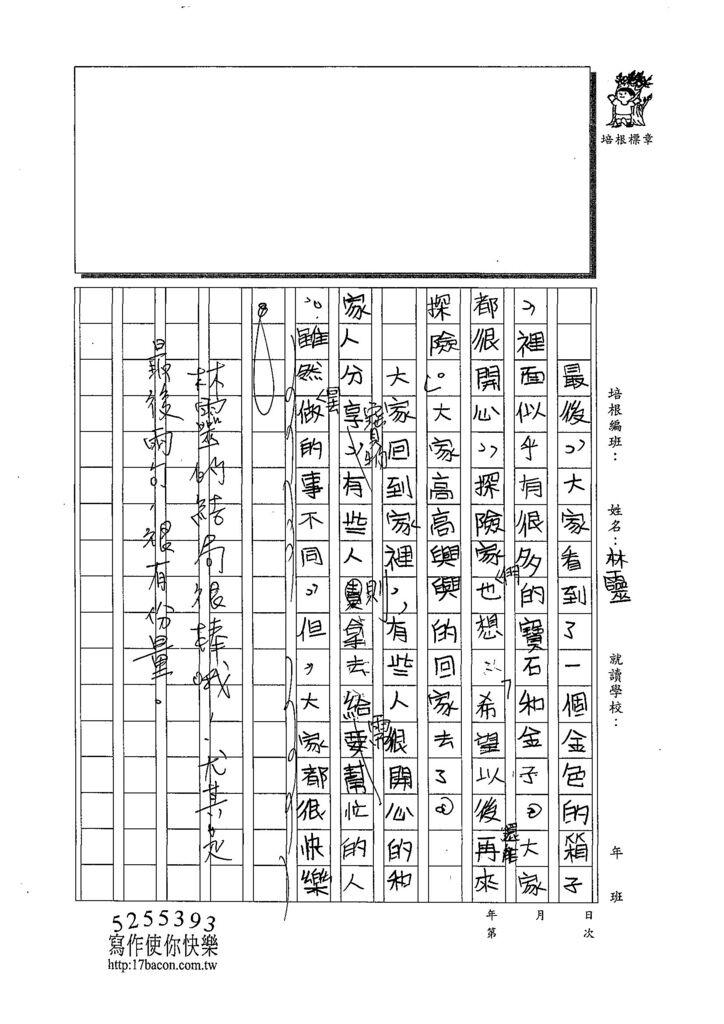 108TMW101林靈 (2).jpg