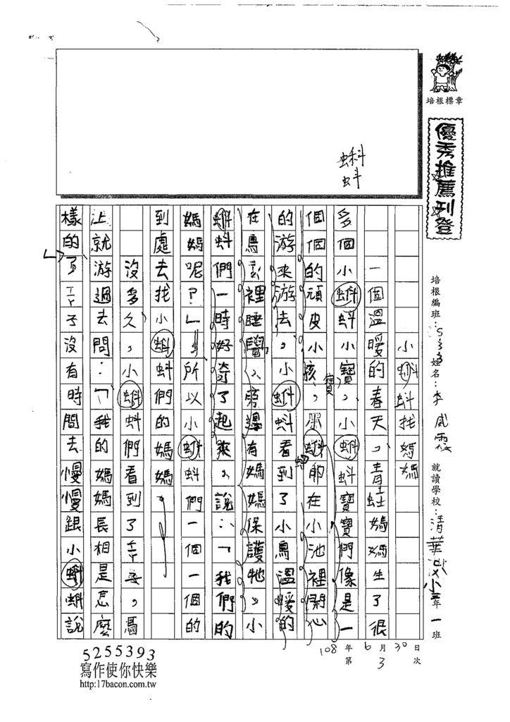 108W3103李威霖 (1).jpg