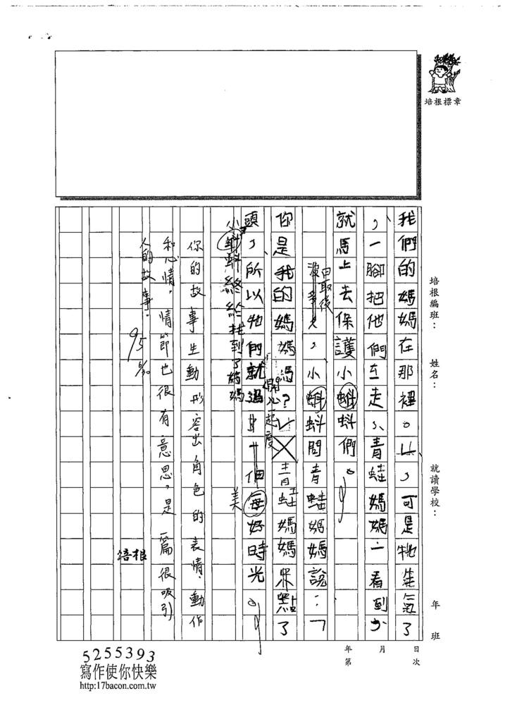108W3103李威霖 (3).jpg