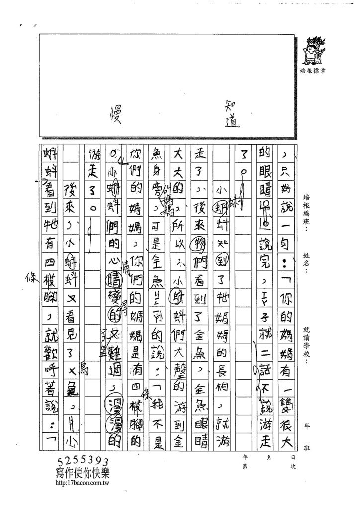 108W3103李威霖 (2).jpg