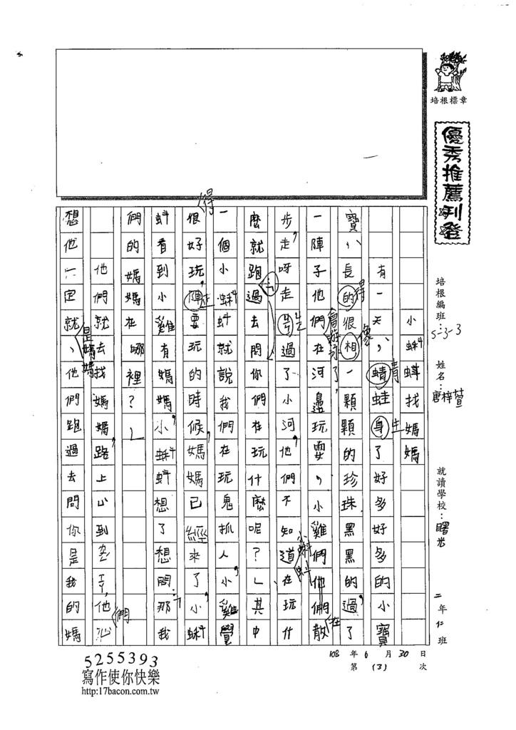 108W3103唐梓萱 (1).jpg