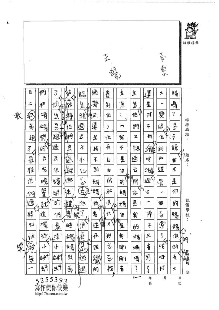 108W3103唐梓萱 (2).jpg