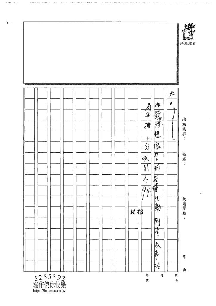 108W3103唐梓萱 (3).jpg
